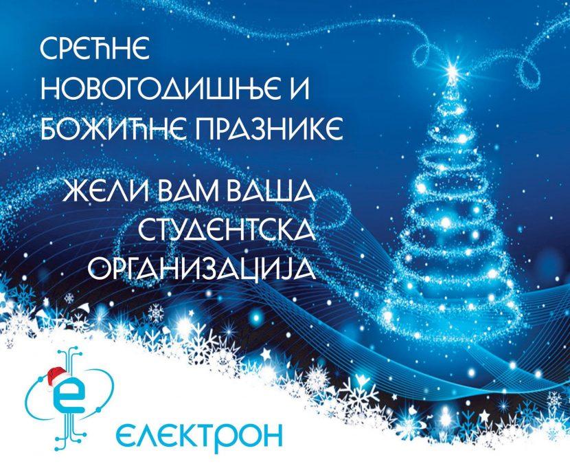Новогодишње